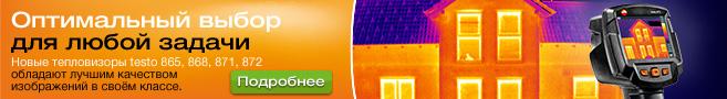 Orange Friday - спецпредложение на тепловизоры Testo в течение всего декабря